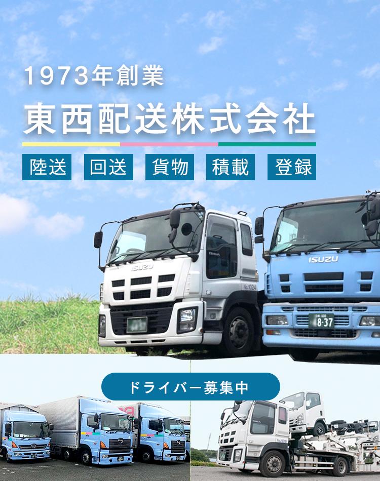 神奈川県藤沢市、東京日野の東西配送株式会社